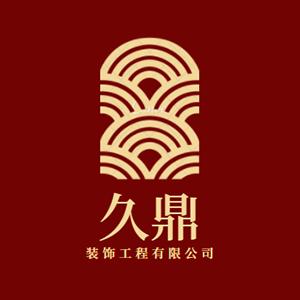 通化久鼎装饰工程有限公司