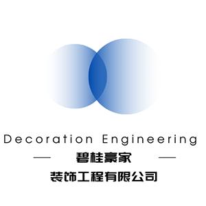 通化碧桂豪家装饰工程有限公司