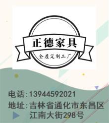 通化市东昌区正德家具全屋定制工厂