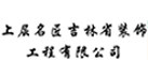 上层名匠吉林省装饰工程有限公司