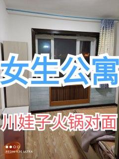 (光明路川娃子火锅对面女生公寓